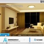 欧普照明网站设计页面