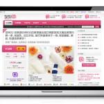 团购网品牌网站设计